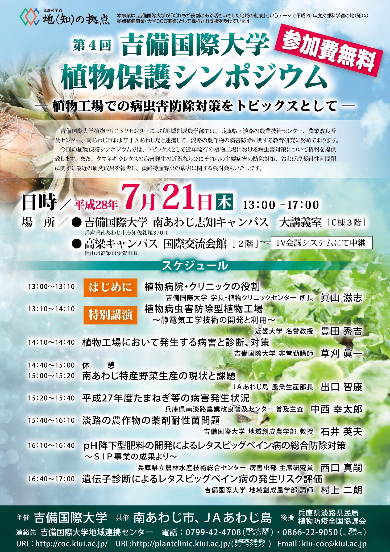 第4回植物保護シンポジウム